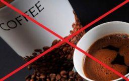 Отказаться от кофе