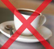 кофе запрещен