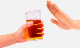 Не пить алкоголь
